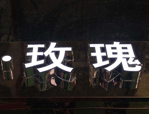 rose Signage-photo laser cutter